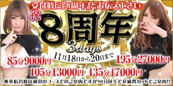 ☆祝☆8周年記念イベント【3日間限定開催】