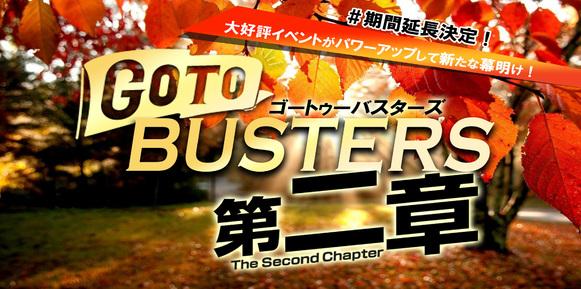 第二章開幕!Go To Busters~ゴートゥーバスターズ~