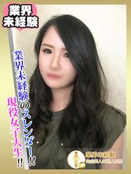 じゅな[19歳]