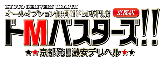 京都 デリヘル オールオプション無料!!ドM専門店【ドMバスターズ京都店!!】