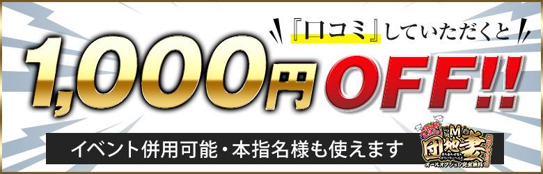 口コミしていただくと、1000円割引します!