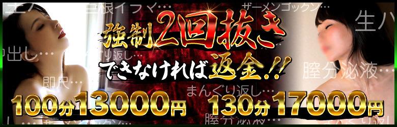 強制2回抜き☆2度抜き出来なかった お客様には1000円キャッシュバック!!