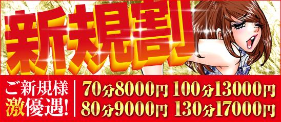 ★新規割 70分8000円~