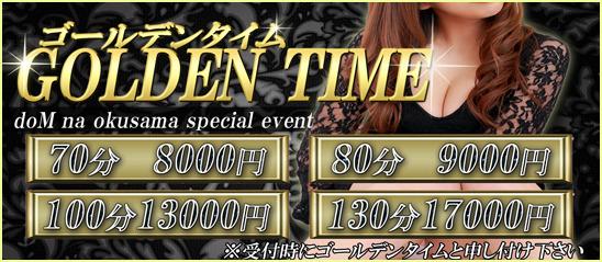 激得ゴールデンタイム!70分8000円~!