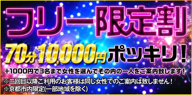 【フリー割】70分10,000円ポッキリ!∔1000円で3人選べます!