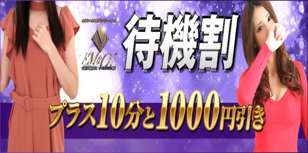 待機割!1000円off+10分サービス