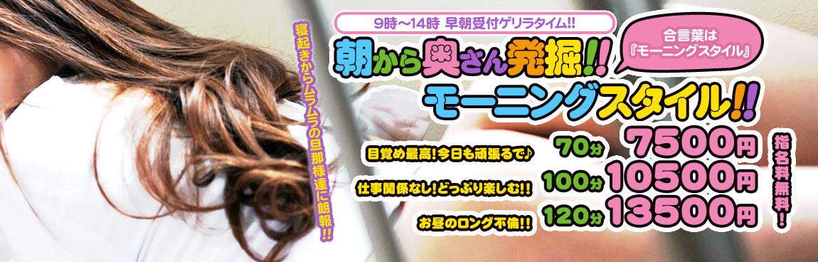 ■朝から淫乱奥さん発掘♪モーニングスタイル!■