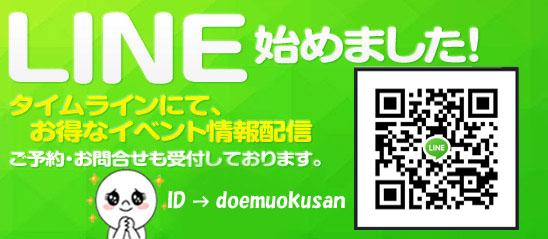タイムラインでお得なイベント情報配信中!!