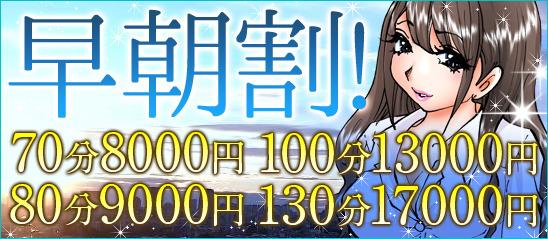 あさがアツい!!『早朝割!!』70分8000円!!