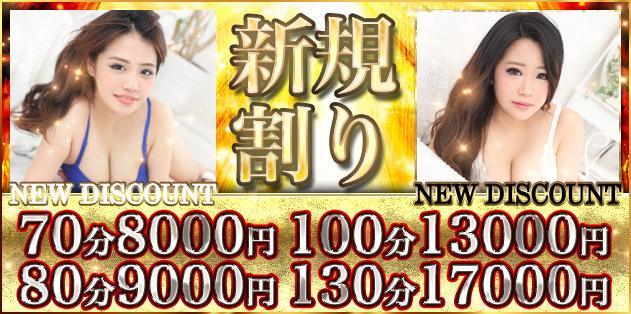 ★★★【ご新規様限定】70分8000円~★★★