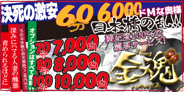 金塊 ★60分コース6000円!