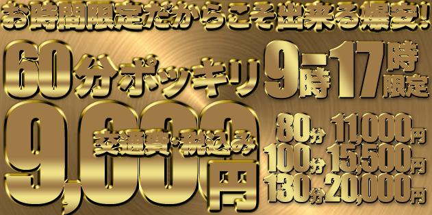 お時間限定のポッキリ9000円!17時まで!!