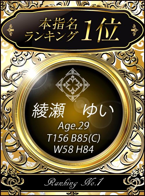 綾瀬 ゆい[29]