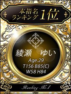 綾瀬 ゆい[29歳]