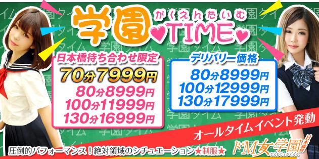 ー70分ー7999円ー♪学園タイム♪