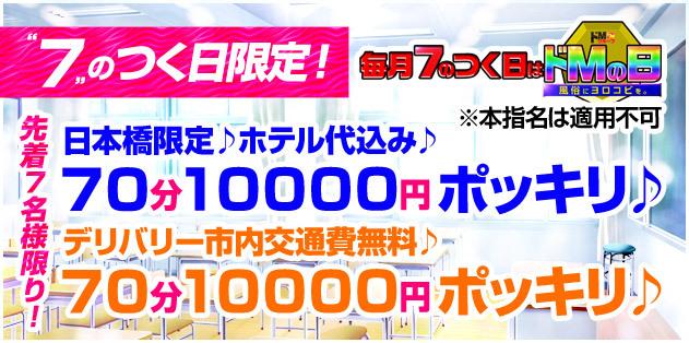 こみこみ10000円!!毎月7のつく日は ドМの日