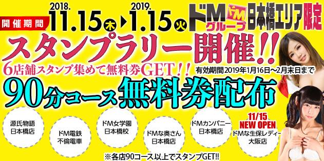 ★日本橋エリア★ドМグループスタンプラリー
