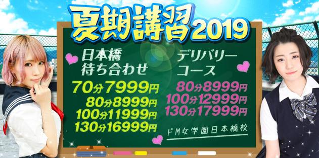 この夏もっとHOTに!!☆女学園の夏期講習♪☆70分¥7999~