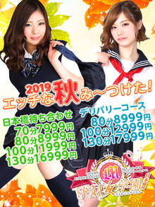 70分7999円~♪☆えっちな秋みーつけた☆