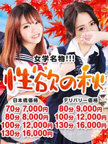 ◆◆性欲の秋☆日本橋☆70分 7000円◆◆