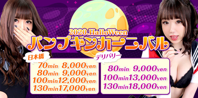 2020.HalloWeen☆パンプキンカーニバル♪