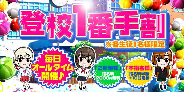 ☆オールタイム開催中♪登校一番手はイベント併用可能!!!☆